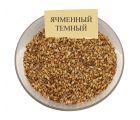 Солод карамельный ячменный Caramel EBC 300 (Viking Malt) 1кг