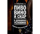 Книга Пиво вино и сидр в домашних условиях (К.Форбс)