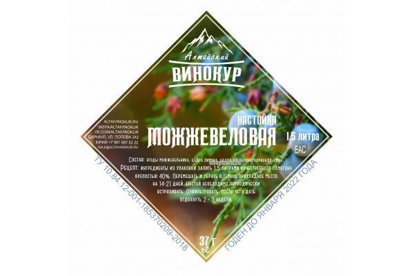 Набор трав и специй Можжевеловая настойка