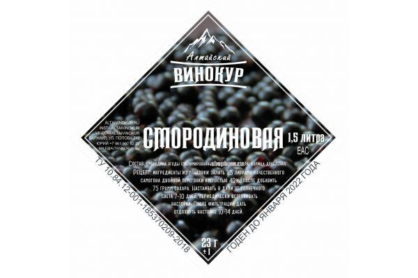 Набор трав и специй Смородиновая
